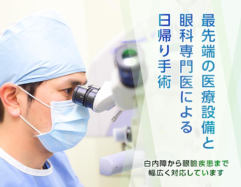 地域の皆様に「見える喜びを」 目のかかりつけ医として、患者様に寄り添った医療を提供いたします